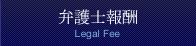 弁護士報酬